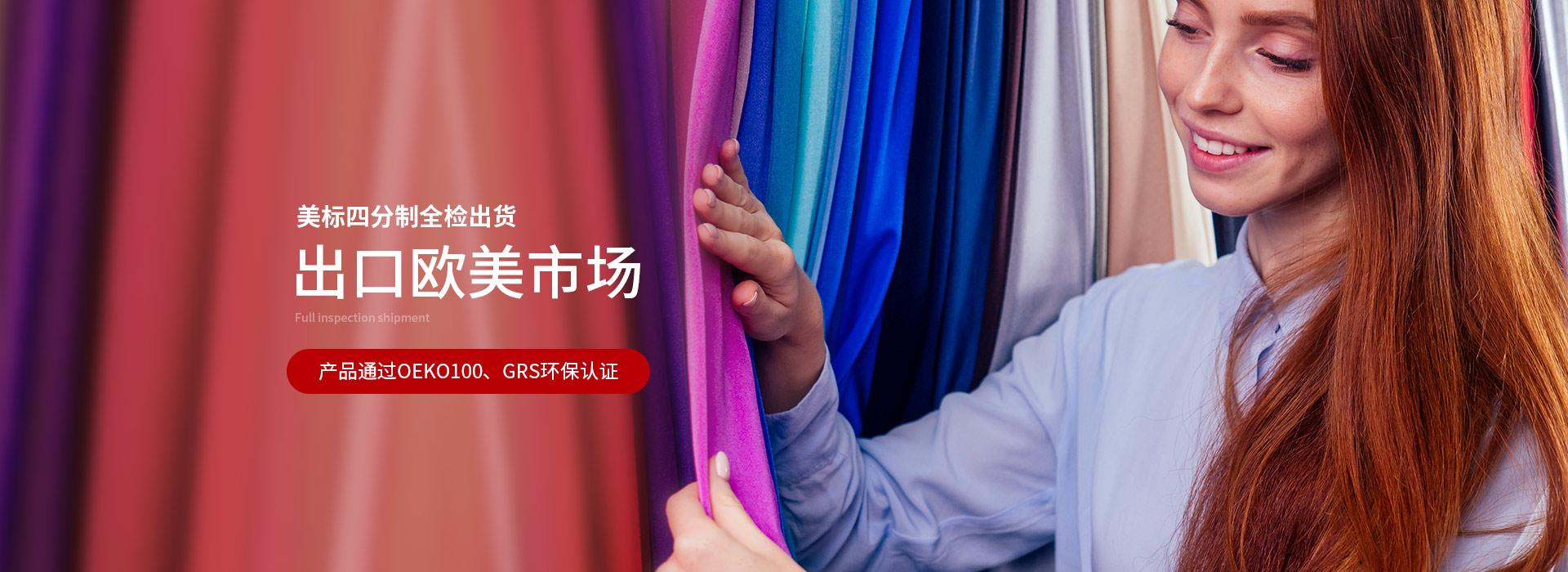 新成纺织美标四分制全检出货出口欧美市场