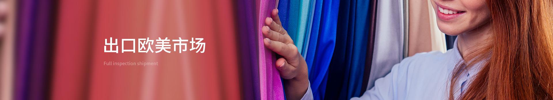新成纺织交织面料出口欧美市场