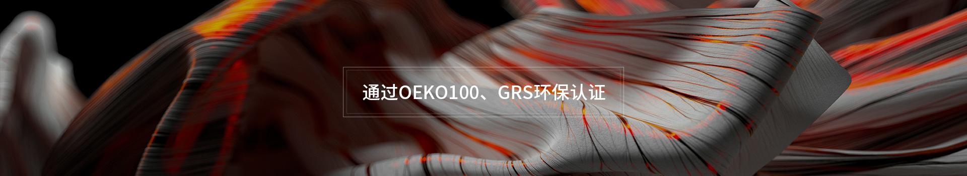 新成纺织再生面料产品通过OEKO100、GRS环保认证