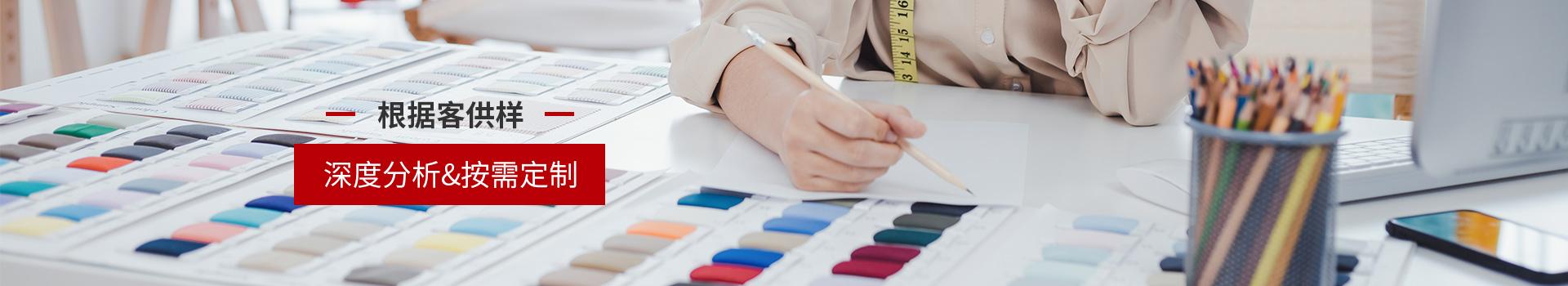 新成纺织根据客供样深度分析&按需定制
