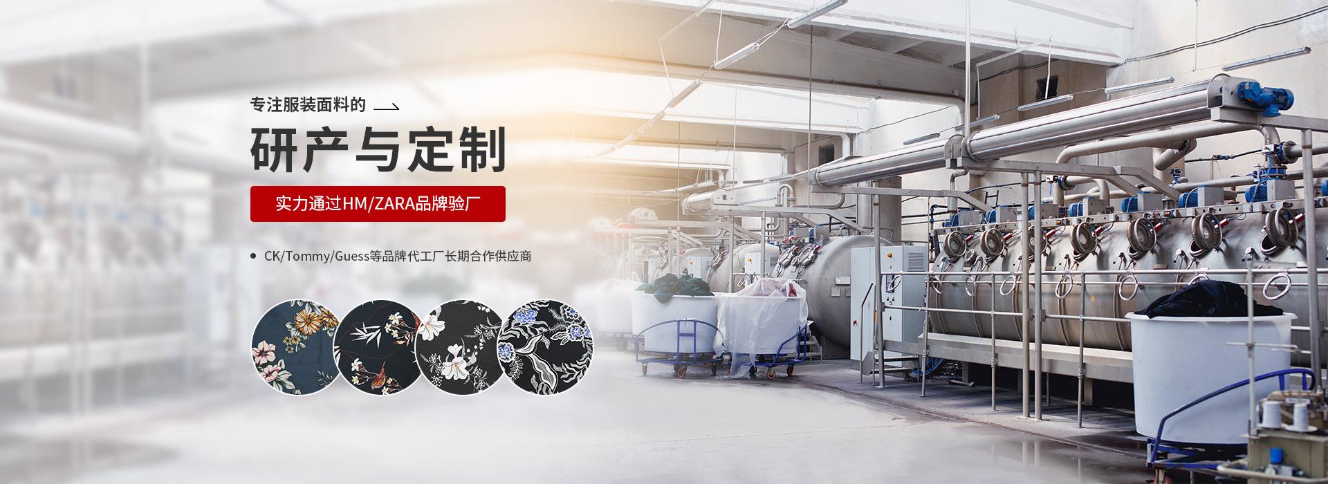 新成纺织专注服务面料的研产与定制